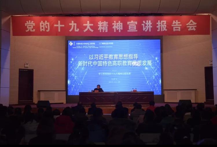 三门峡职业技术学院举行十九大精神报告