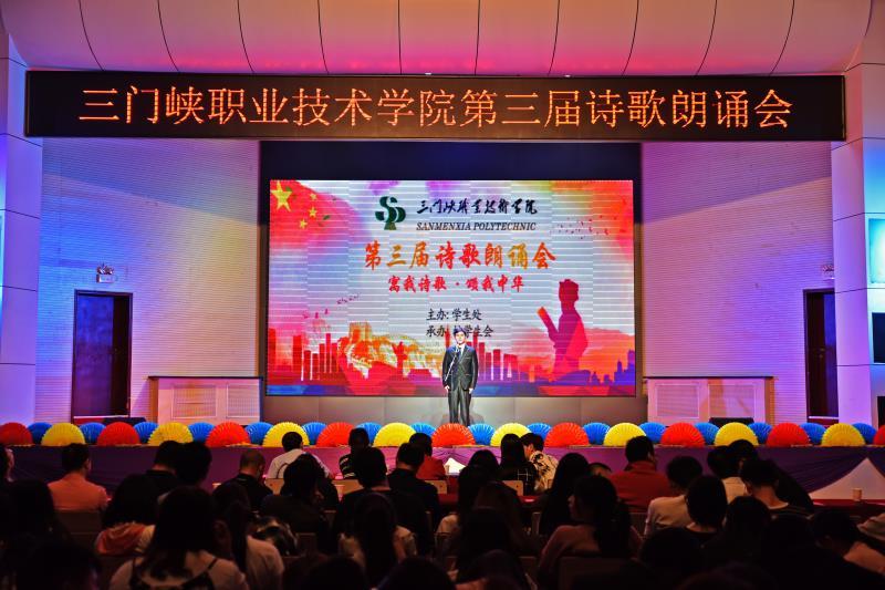三门峡职业技术学院举办第三届诗歌朗诵会