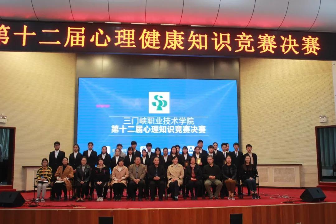三门峡职业技术学院举行第十二届大学生心理健康知识竞赛