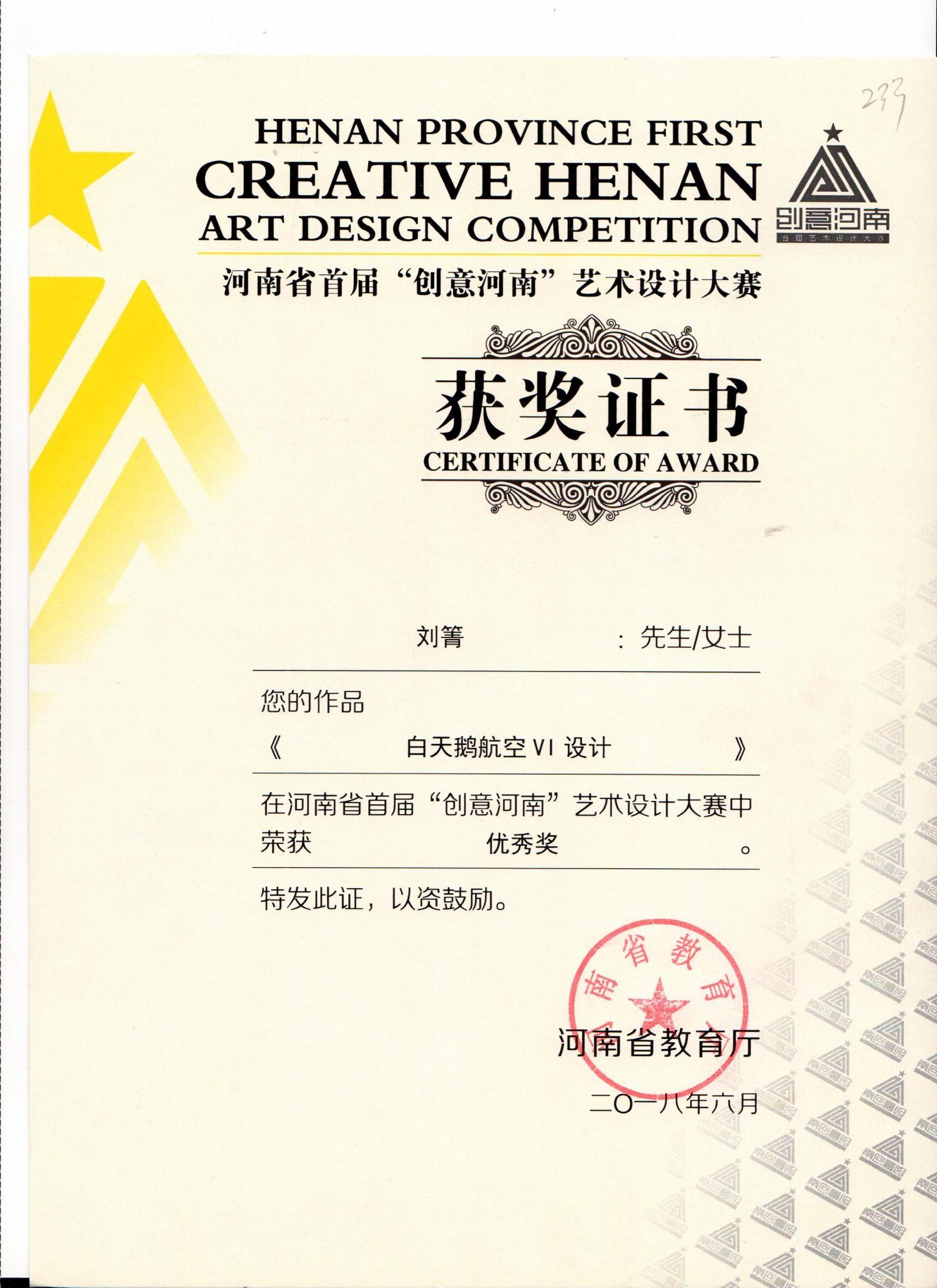 """我院教师在河南省首届""""创意河南""""艺术设计大赛中喜获佳绩图片"""