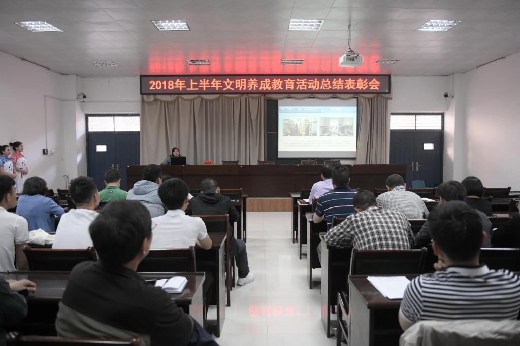 三门峡职业技术学院召开文明养成教育活动总结表彰会