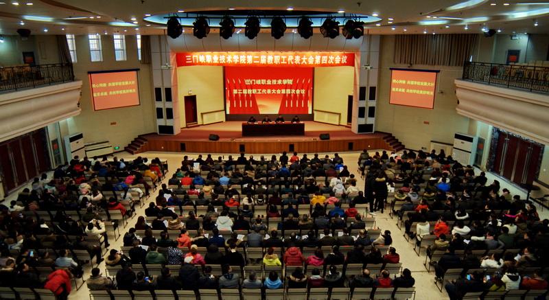 三门峡职业技术学院召开第二届教职工代