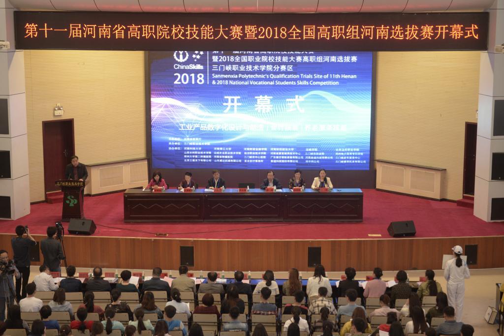 第11届河南省高职院校技能大赛暨2018年