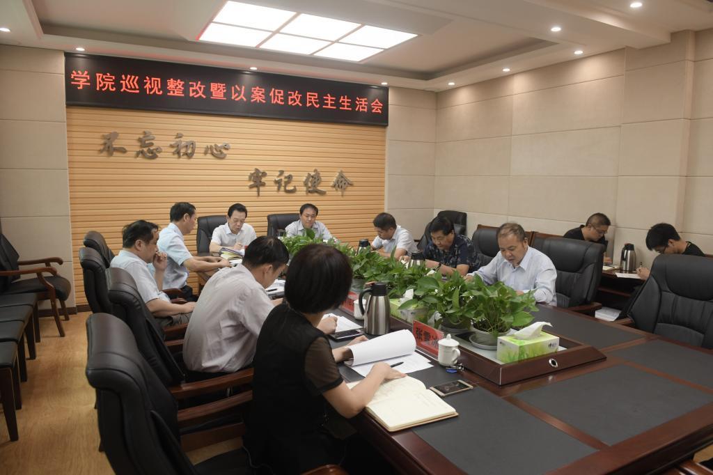 三门峡职业技术学院召开党委领导班子巡视整改专题暨以案促改民主生活会