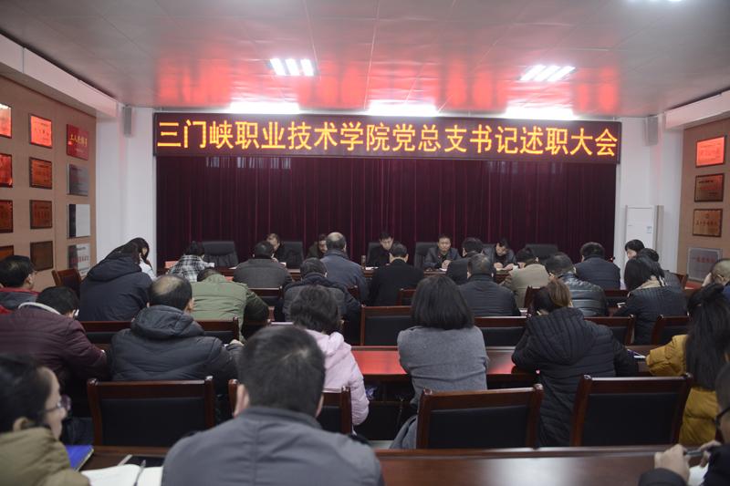 三门峡职业技术学院召开2016年度党总支