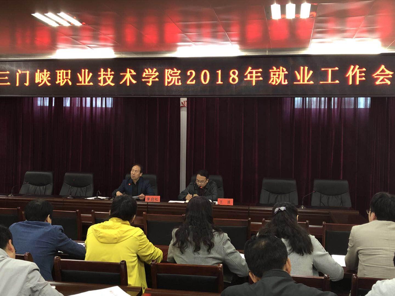 三门峡职业技术学院召开2018年就业工作会议