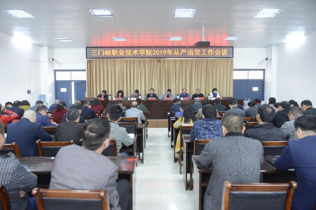 三门峡职业技术学院召开2019年度全面从
