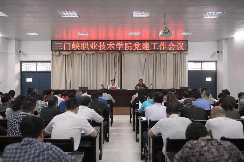 三门峡职业技术学院召开2018年党建工作会议