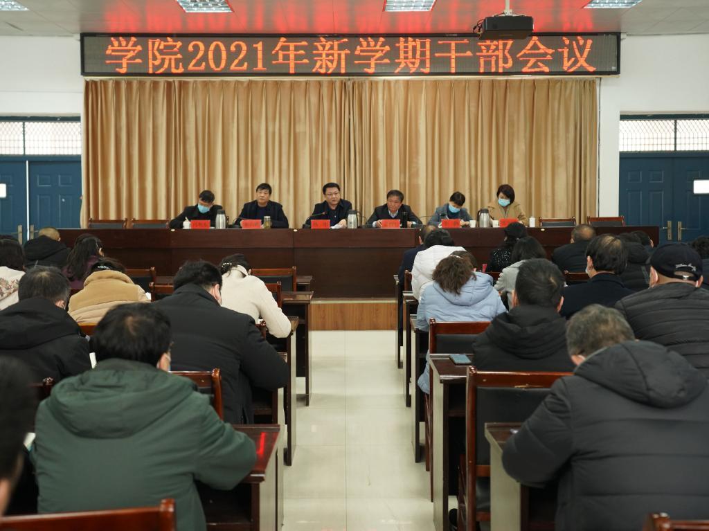 三门峡职业技术学院召开干部大会安排部署新学期工作