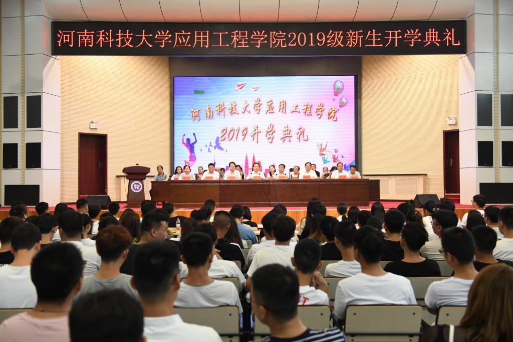 河南科技大学应用工程学院举行2019级新生开学典礼